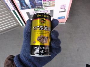 50円の缶コーヒー