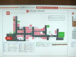 地下街マップ