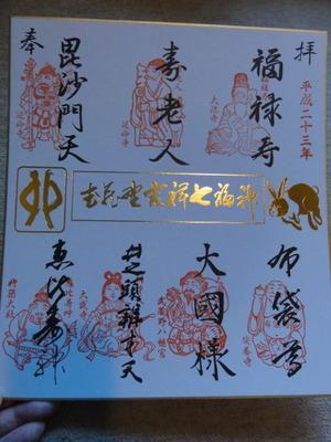 武蔵野吉祥七福神めぐり 色紙