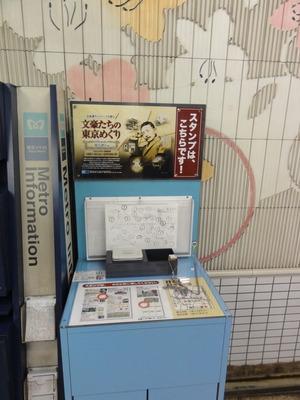 「文豪たちの東京めぐり」(スタンプラリー)