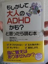 大人のADHD