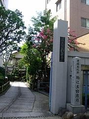 駒込土物店跡の碑