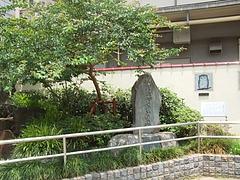 元池袋史跡公園