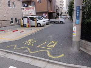 大京町 私道