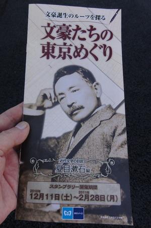 「文豪たちの東京めぐり」の専用リーフレット(兼スタンプ帳)