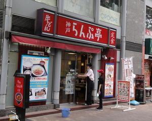 神戸らんぷ亭