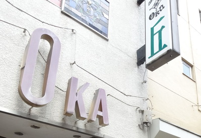 OKA 喫茶丘