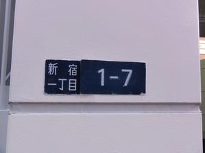コスモ新宿御苑ビル 住居表示