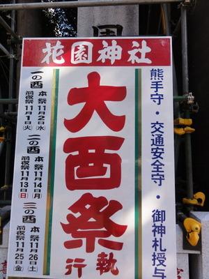 大酉祭り 花園神社