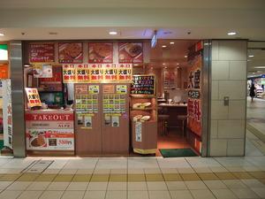 東京駅地下街 アルプス