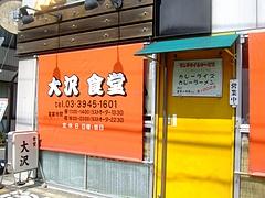 大沢食堂外観