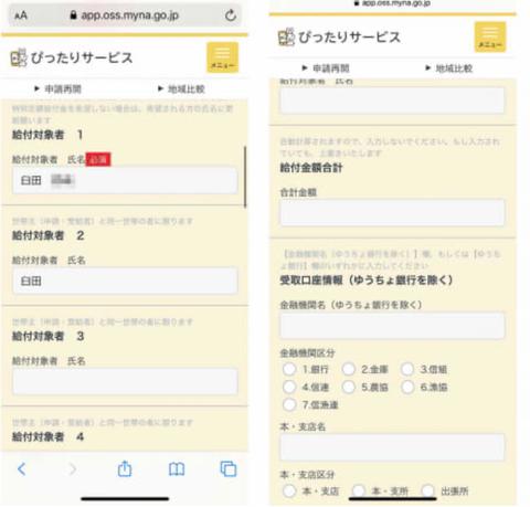 スクリーンショット 2020-05-21 23.36.24