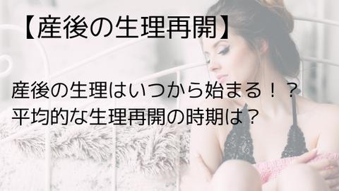 【産後】 生理はいつから始まる!?