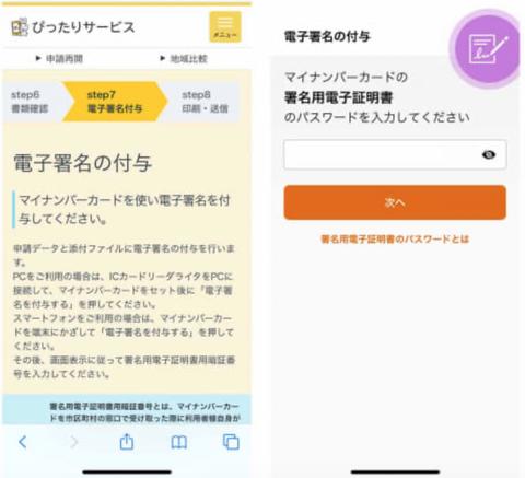 スクリーンショット 2020-05-21 23.36.58