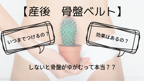 【産後の骨盤矯正vol.3】
