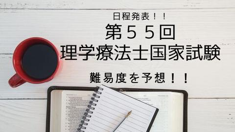 第55回理学療法士国家試験-2