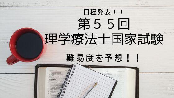 国家 理学 55 試験 回 療法 士