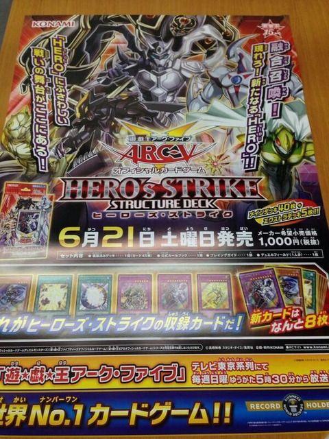 HERO's STRIKE ポスター