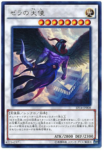 ゼラの天使