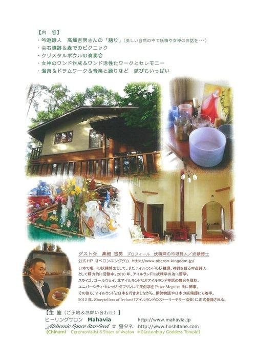 八ヶ岳リトリート2013.7裏