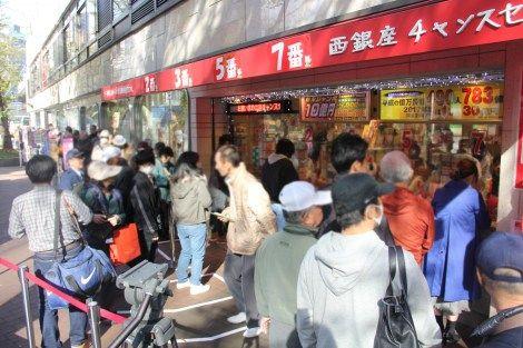 【社会】平成最後の『年末ジャンボ宝くじ』、全国で一斉販売開始・・・今年からインターネットでも24時間購入可能に