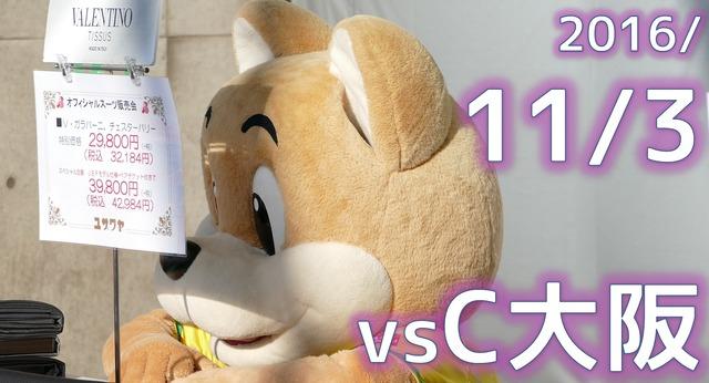 1103C大阪