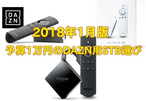 2018年DAZN端末-s