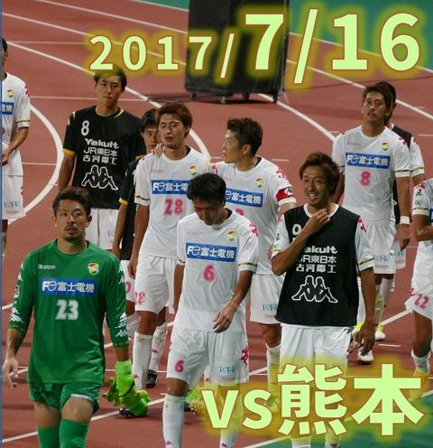 20170716熊本