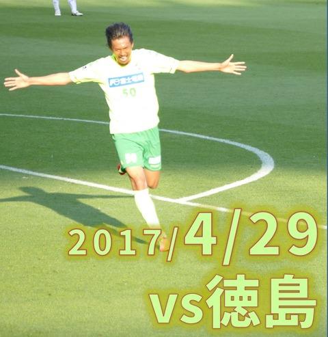 20170429徳島