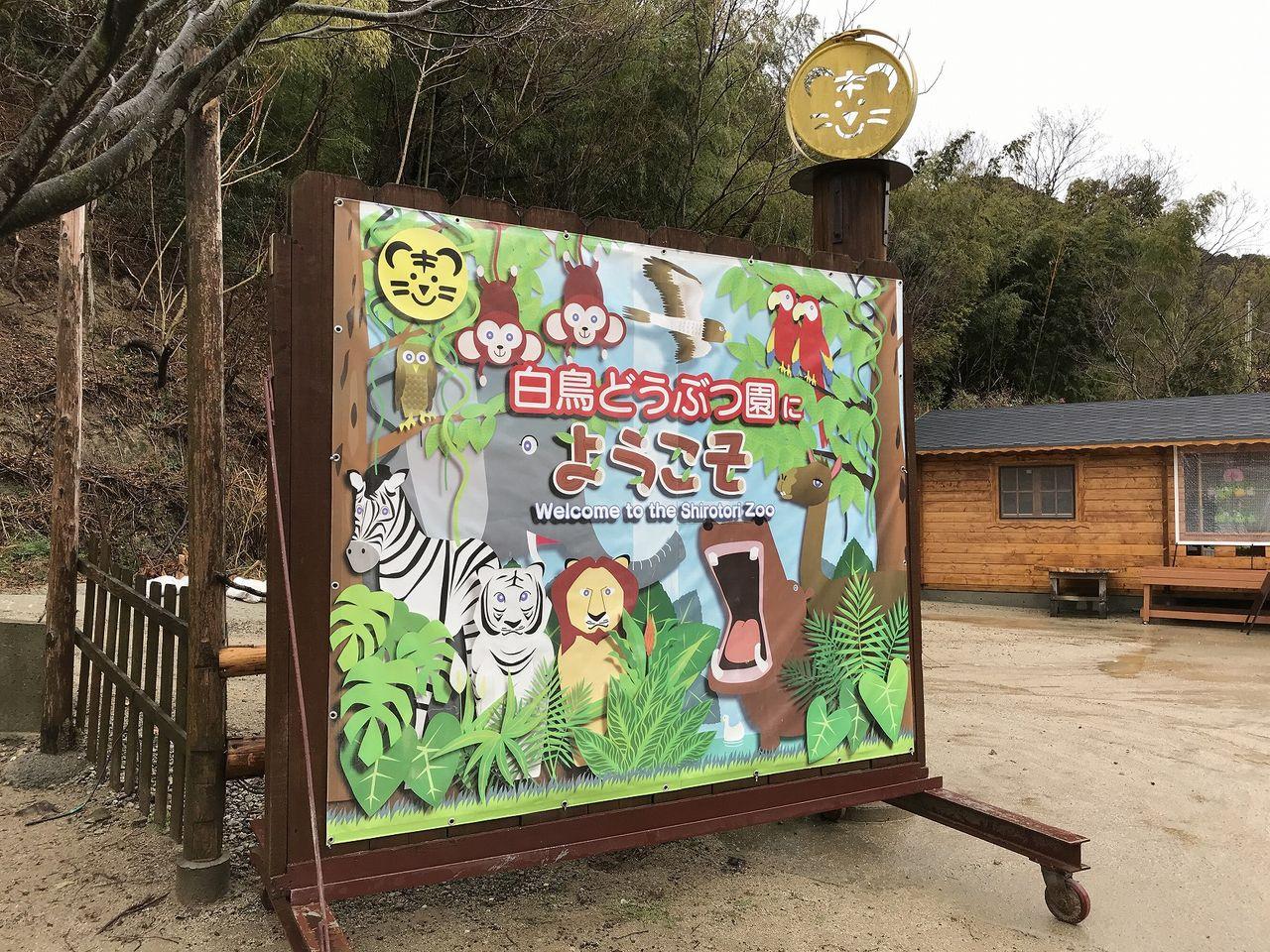 しら とり 動物園