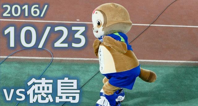 1023徳島
