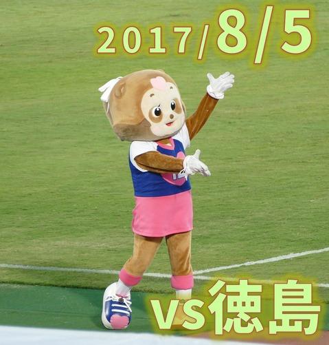 20170805徳島
