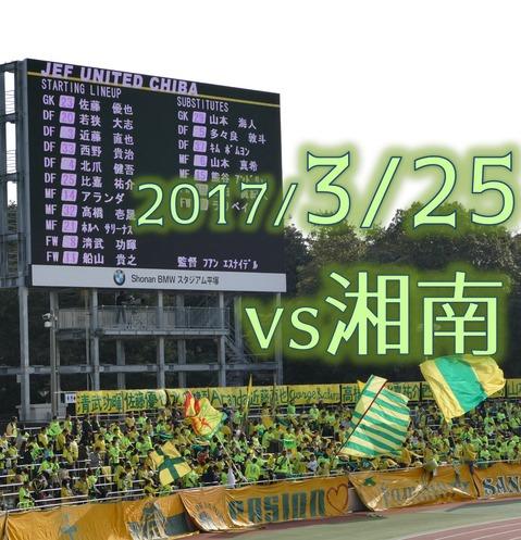 20170325湘南