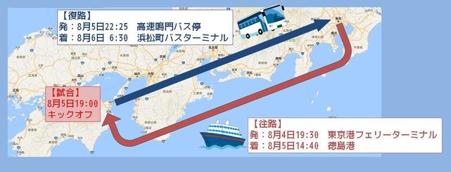 徳島遠征ルート-s