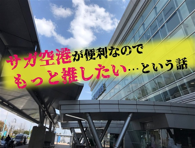 佐賀空港-s