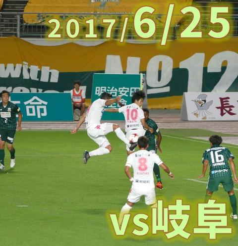 20170625岐阜