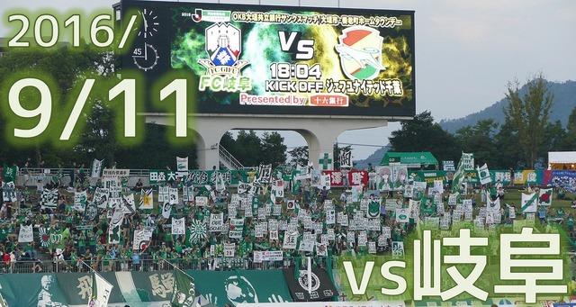 0911岐阜