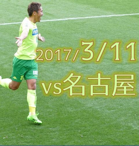 20170311名古屋