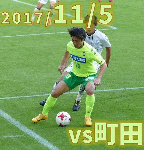 20171105町田