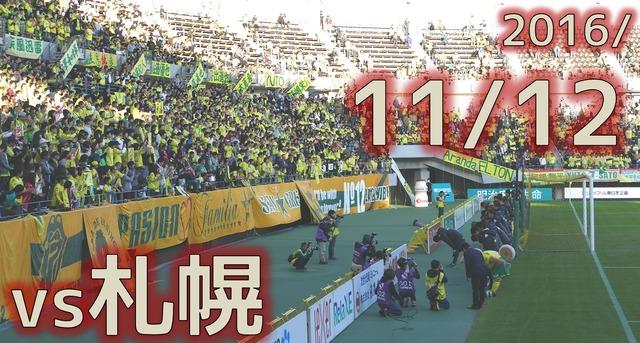 1112札幌
