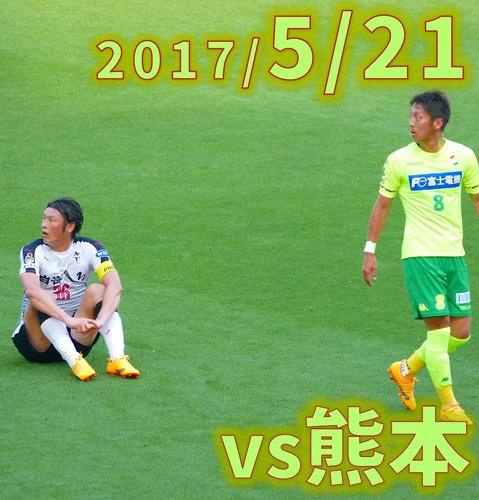 20170521熊本