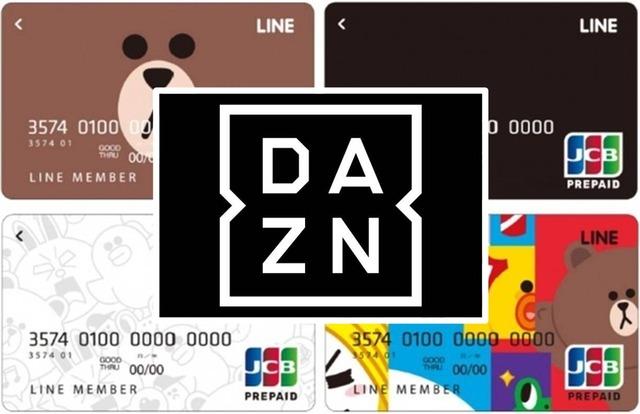 DAZN-LINEPAY