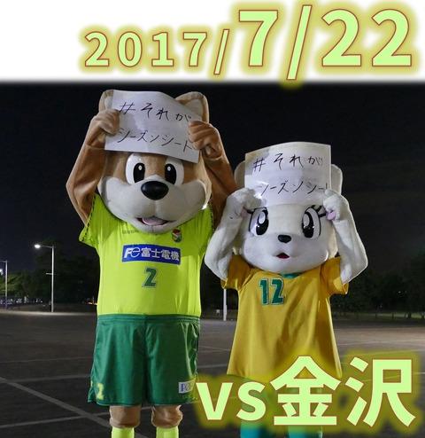 20170722金沢