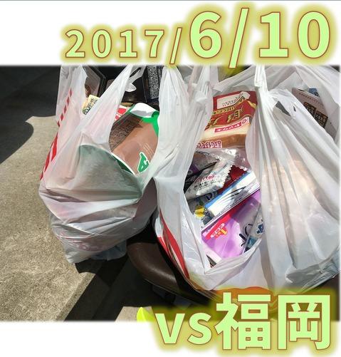 20170610福岡