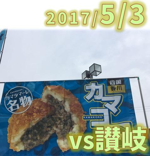 20170503讃岐