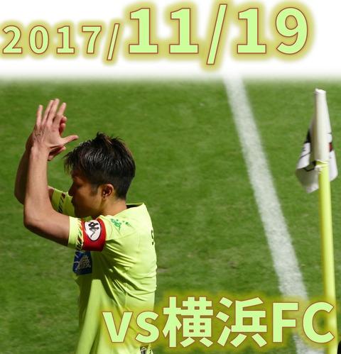 20171119横浜FC