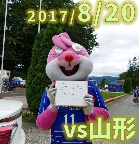 20170820山形