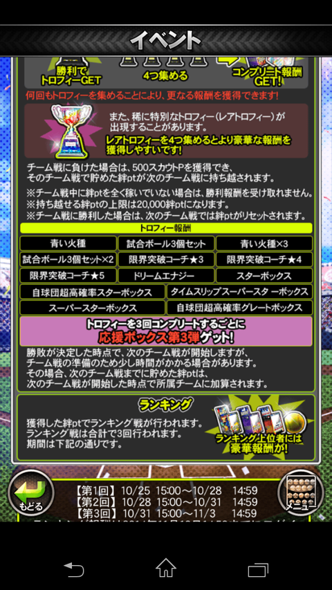 Screenshot_2014-10-26-16-50-22