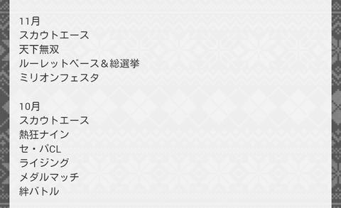 Screenshot_2016-01-13-16-12-32~2