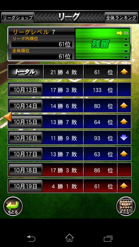 Screenshot_2014-10-19-11-31-24